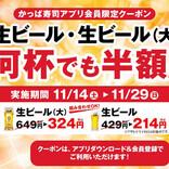 かっぱ寿司、生ビール&ドリンクバー半額キャンペーンを開催