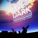 プラネタリウムで楽しむクラシックの生演奏 『LIVE in the DARK』シリーズが上演再開