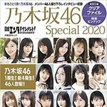 【不定期連載】乃木坂46通信vol.4