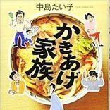 【今週はこれを読め! エンタメ編】ぐっちゃぐちゃなところがいい!~中島たい子『かきあげ家族』