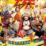 グループ魂、5年ぶりフルアルバム『神々のアルバム』12月23日発売決定 皆川猿時扮する中学生記者の突撃インタビュー動画公開も
