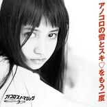MIXコンピレーションCD『アノコロスノーマジック』、ジャケットは当時15歳の吉川ひなの