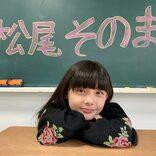 「美少女すぎる」とネットを騒然とさせた松尾そのま 異例のてれび戦士加入