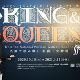 明日海りおが音声ガイドでエスコート 肖像画から英国王室の歴史を辿る『KING&QUEEN展』