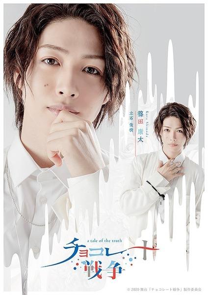 篠田康太(演:立石俊樹) (C)2020 舞台「チョコレート戦争」製作委員会