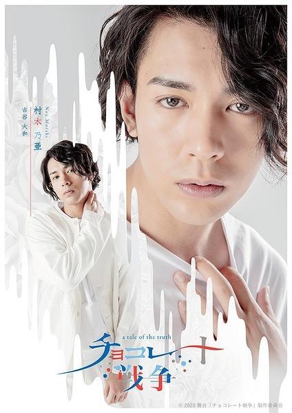 村木乃亜(演:古谷大和) (C)2020 舞台「チョコレート戦争」製作委員会