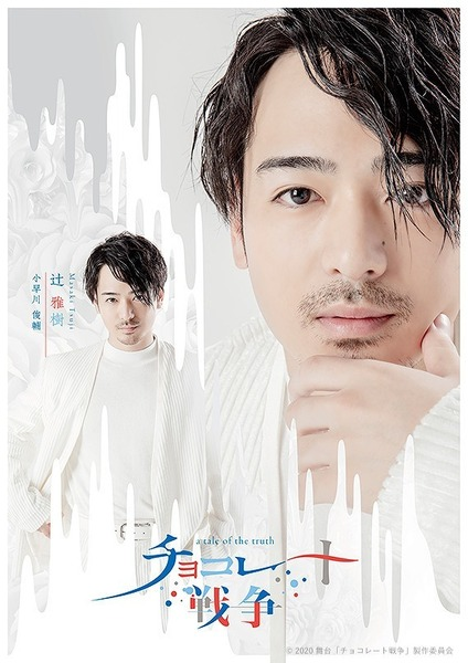 辻 雅樹(演:小早川俊輔) (C)2020 舞台「チョコレート戦争」製作委員会