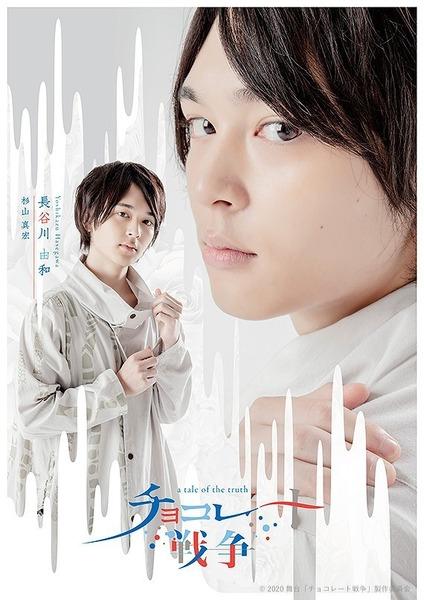 長谷川由和(演:杉山真宏) (C)2020 舞台「チョコレート戦争」製作委員会