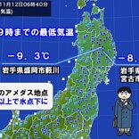 東北 初霜や初氷の便り届く あす(金)朝も氷点下の冷え込みに