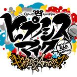 必見!新感覚のラップバトルアニメ『ヒプノシスマイク-Division Rap Battle-』Rhyme Animaのキャラクター&あらすじを紹介!
