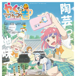 女子高校生×陶芸アニメ『やくならマグカップも』、来年4月放送!PVを解禁