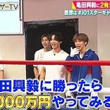JO1が亀田興毅&パルクールに挑戦、ABEMA『JO1スターギャザーTV』