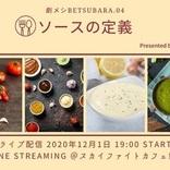 食事を楽しみながら観劇する「劇メシ」とコラボ 『ソースの定義』東京公演が決定 初のライブ配信も実施