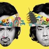 "C&K、映像作品「One_day」ツアープロモーションビデオ劇団ひとりぼっち ""僕は独りじゃない"" ~2020's AYUMI 3~リリース決定"