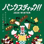 パン好きは見逃せない!日本一長いパンイベント「パンタスティック!!」が開催