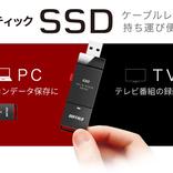 ケーブル不要のUSBメモリー型SSD。テレビに使えばたっぷり録画も!