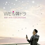 『愛の不時着』『トッケビ』ほか人気韓流ドラマOST集が発売、パク・ソジュン歌唱曲も