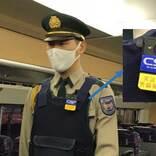 JR東日本とセントラル警備保障、新幹線車内警備でウェアラブルカメラ活用 実証実験実施