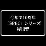 今年で放送開始10周年!カルト的人気ドラマ『SPEC』を総復習