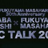 稲葉浩志×福山雅治、6年ぶりUFC対談が実現「トークのオクタゴン」で再び対決!?