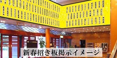 新春招き板掲示イメージ