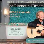 世界的ギタリストのリー・リトナー、自身初のギターソロアルバムをリリース&視聴トレーラーを公開