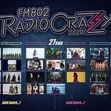 MONOEYES、Nulbarich、SUPER BEAVERら出演決定 ロック大忘年会【FM802 RADIO CRAZY】アーティスト&日割り発表