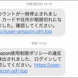 【実録】Amazonからの「なりすましSMS」は騙される可能性が極めて高いフィッシング詐欺なので要注意!!