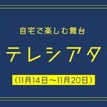 【今週家でなに観よう?】11月14日(土)~11月20日(金)配信の演劇&クラシックをまとめて紹介
