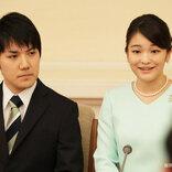 眞子さま、延期になっていた結婚についてお気持ちを公表