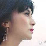 柴咲コウ、新曲「ひとかけら」のミュージックビデオを公開