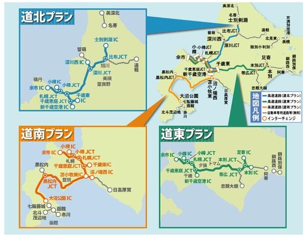北海道冬トクふりーぱす 2020
