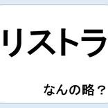 【クイズ】リストラって何の略だか言える?意外に知らない!