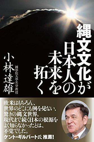 縄文文化が日本人の未来を拓く【電子特別版】
