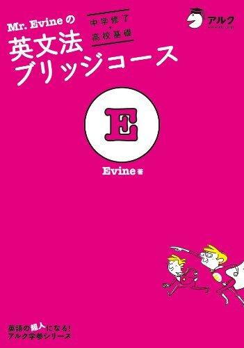 Mr. Evineの英文法ブリッジコース[中学修了→高校基礎] Mr. Evine シリーズ