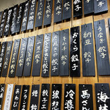 餃子が600種類もある怪しすぎる店 宇都宮の「イキイキギョーザ」に行ってみた! 怪しいけど楽しくてウマい!