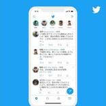 鈴木朋子の【お父さんが知らないSNSの世界】 第31回 Twitterがフリートをリリースしたワケ