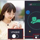 フリーWi-Fiスポット「なりすまし被害」防止アプリ