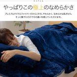 静電気が起こりにくい軽量で暖かい毛布は、手放せなくなりそう
