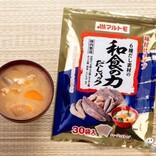 11月24日は和食の日! 『6種だし素材の 和食の力 だしパック』で、手軽に本格だしのうま味を味わおう