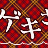 舞台ファンあるあるが満載! イラスト連載『カンゲキさん』vol.195 /木村琴々