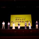照屋年之監督も思わず「恐るべし…」沖縄舞台の満島ひかり主演『演じる女』舞台挨拶