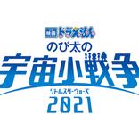 髭男、新曲「Universe」が『映画ドラえもん のび太の宇宙小戦争 2021』主題歌に決定!