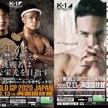 """""""哲学""""vs""""アート""""や無敗同士の激突も! 12/13は『K-1 WORLD GP 2020 JAPAN』"""