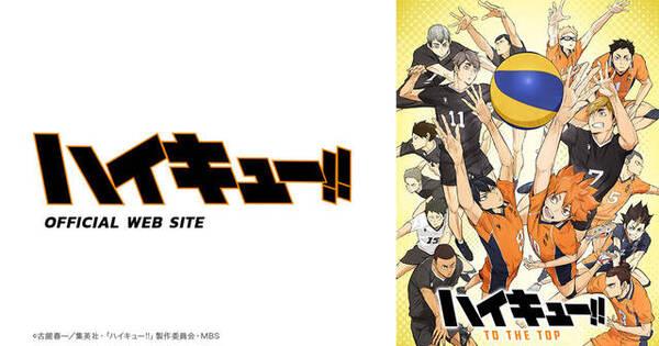 アニメ『ハイキュー!!』公式サイト