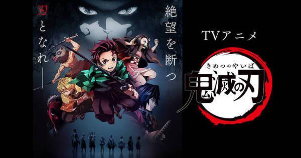 アニメ「鬼滅の刃」公式サイト