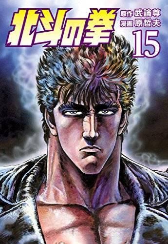 『北斗の拳』15巻(集英社)  (216977)