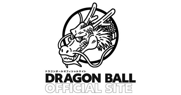 ドラゴンボールオフィシャルサイト
