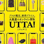 おうち時間で簡単査定! 大黒屋オンライン買取『UTTA!』