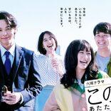 『恋あた』共演3度目の森七菜&仲野太賀の相性にほっこり